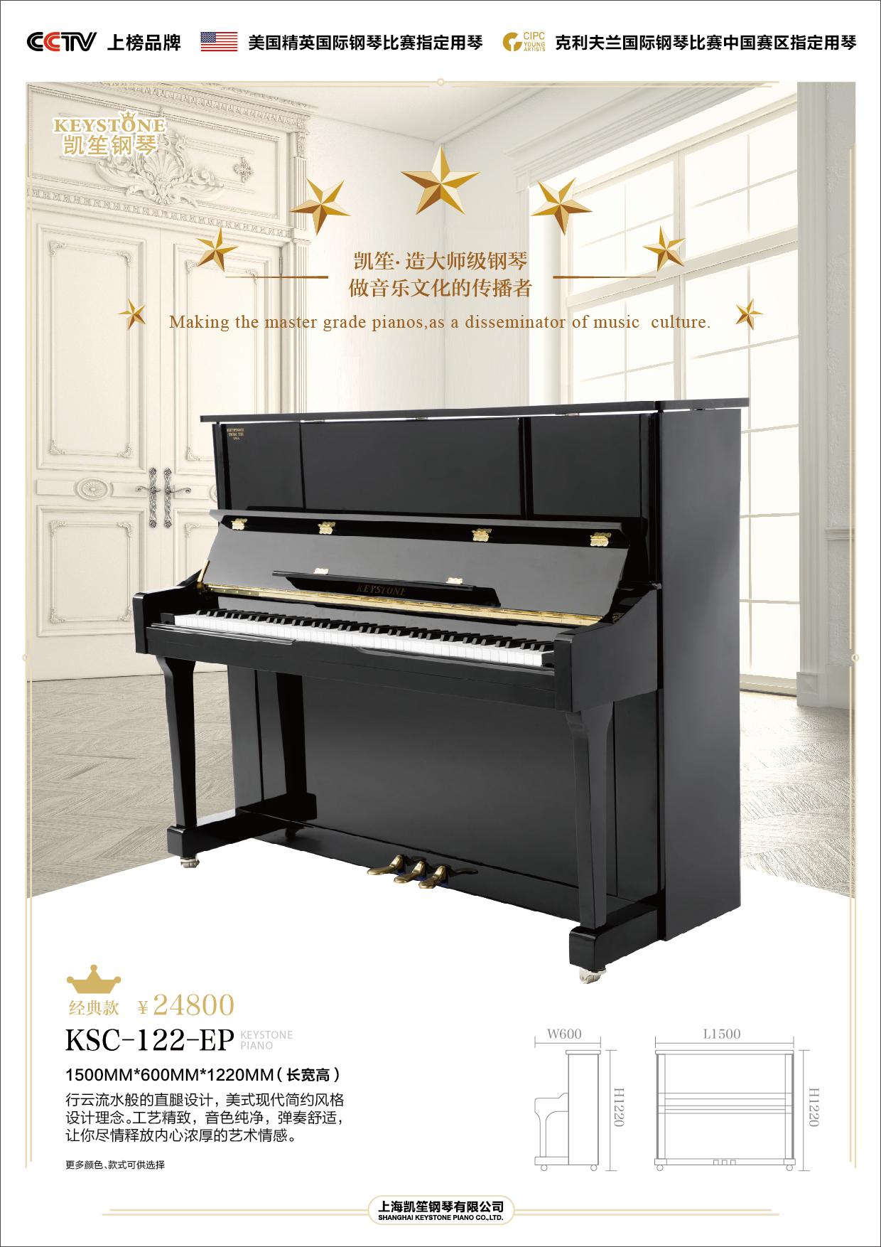 Cuộc thi piano Kay Mỹ được chỉ định piano mới piano thẳng đứng 88 phím đàn piano thực KSC-122-EP