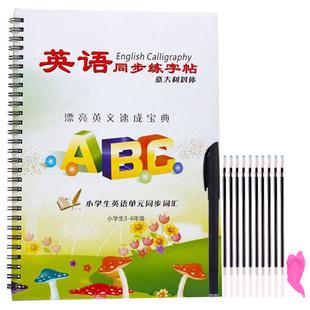 3-6小学人教版同步印刷体英文凹槽练字帖