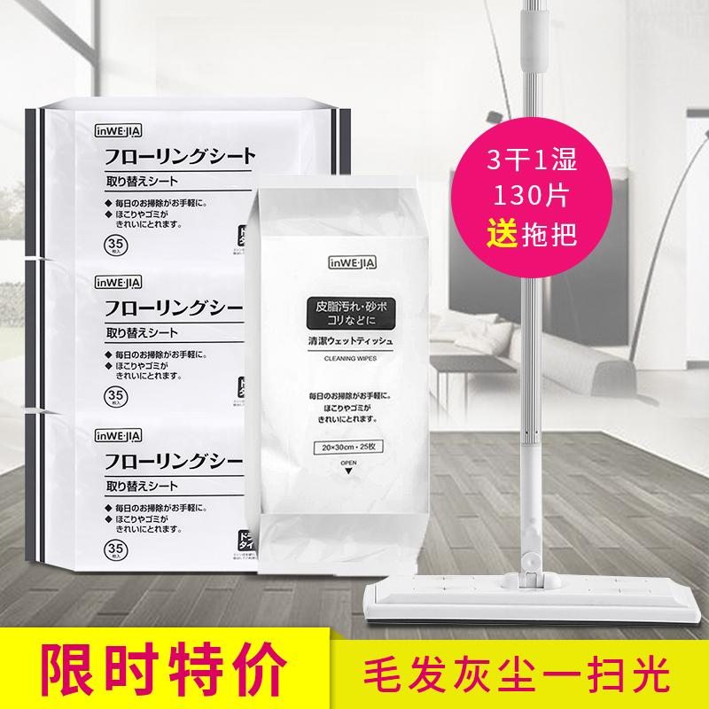 日本 inwejia 静电除尘拖把套装 淘宝优惠券折后¥34包邮(¥39-5)