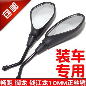 Qianjiang xe máy QJ125-19 chạy 26A Yulong Qianjianglong QJ150 gương chiếu hậu gương lật gương