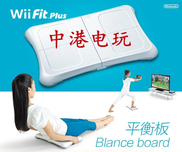 Trung Quốc và Hồng Kông trò chơi video Phụ kiện Nintendo Wii Bảng cân bằng FIT bảng cân bằng wii bảng yoga wii Trung Quốc và công nghệ thể dục Hồng Kông - WII / WIIU kết hợp