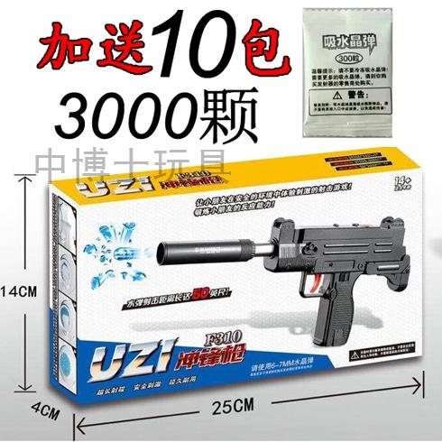绝地求生UZI冲锋枪 格洛克手枪 手动上膛单发水晶弹枪 儿童玩具枪