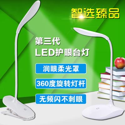 led插电 充电护眼学习USB小台灯