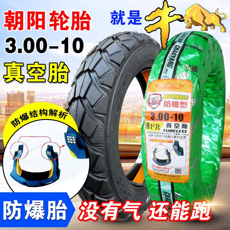 Triều Dương 3.00-10 lốp chân không 300-10 Hercules 15 * 3.0 14 * 3.2 lốp xe máy điện