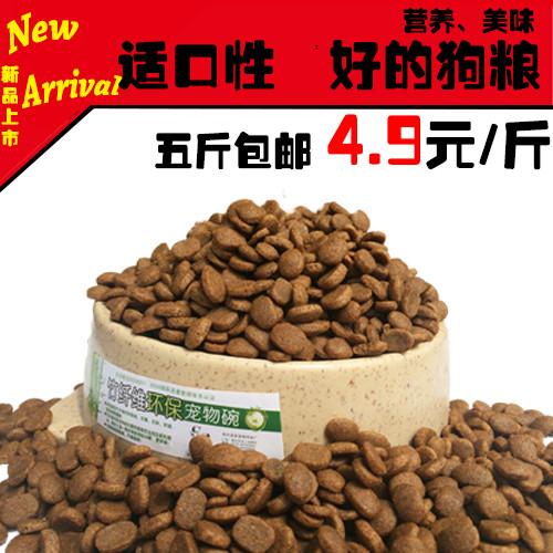 5 kg 2.5kg thức ăn cho chó con chó con chó trưởng thành thực phẩm Jin Mao Demu Teddy thức ăn cho chó số lượng lớn VIP hơn Xiong Bomei