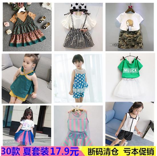Đặc biệt cung cấp- phá vỡ mã giải phóng mặt bằng mùa hè mới cô gái bông phù hợp với 1-7 tuổi nữ bé mùa hè hai mảnh công chúa váy