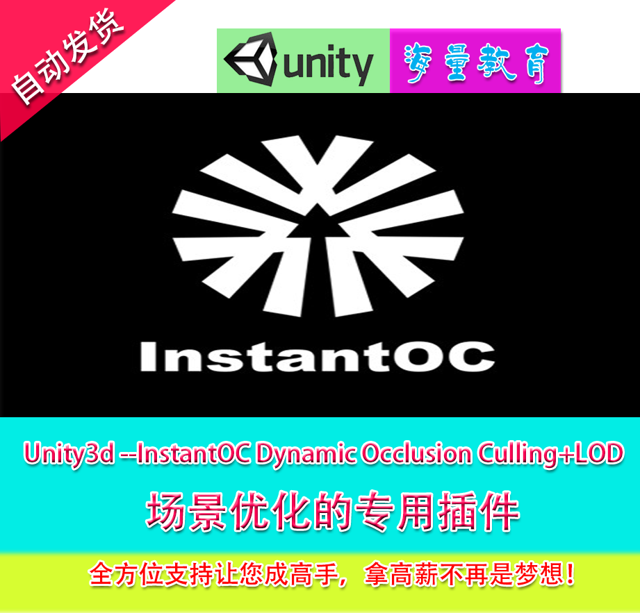 Unity3d插件InstantOC Dynamic Occlusion Culling + LOD场景优化
