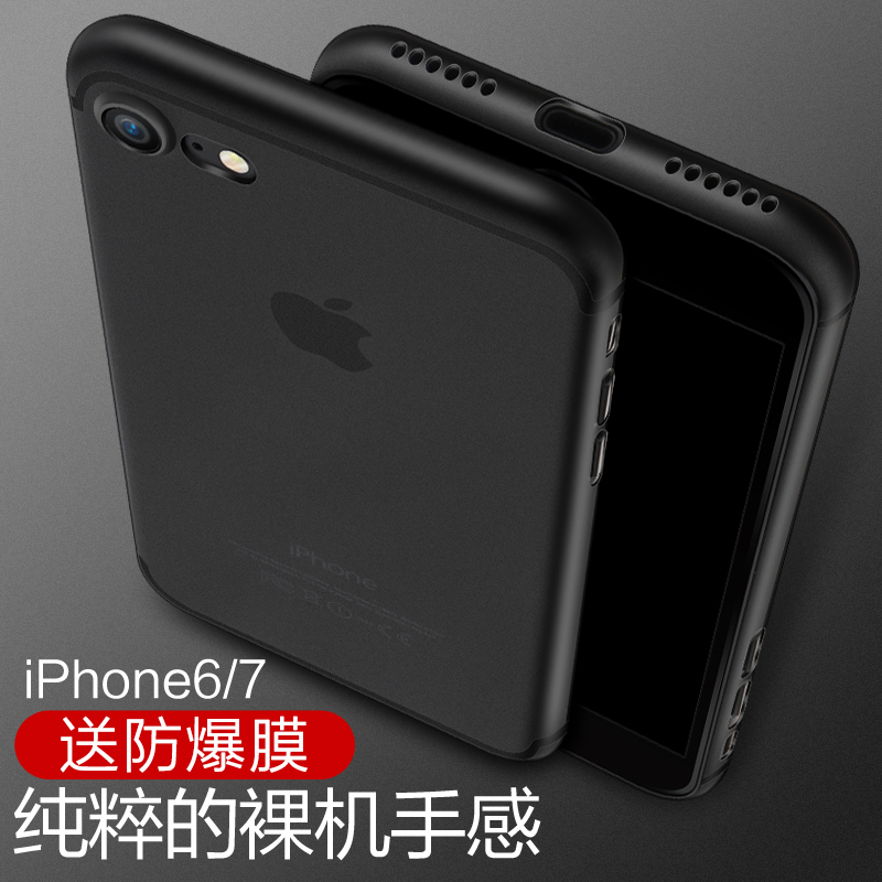 iphone6手机壳iphone7plus磨砂透明超薄男女款 1.80元