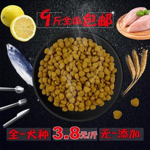 9 kg miễn phí vận chuyển con chó cưng gà thịt bò thực phẩm Wei Chuan chó con chó giống lương thực thực phẩm với số lượng lớn 500g