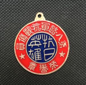1938 Huy chương Huy chương Huy chương Anh hùng Chống Nhật Bản Giống như Chương Huy chương Huy chương Huy chương Vàng Huy chương