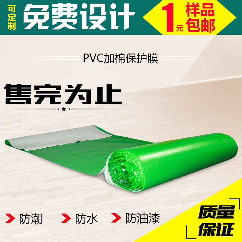 地面保护膜pvc加棉塑料装修保护材料家用地砖地板防护膜保护垫潮