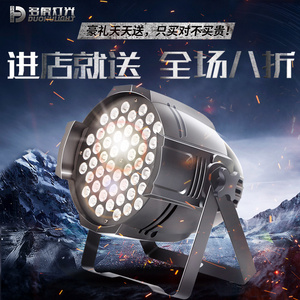 Thiết bị chiếu sáng sân khấu điều khiển bằng giọng nói led54 3w par ánh sáng ba trong một đèn hiệu suất đám cưới