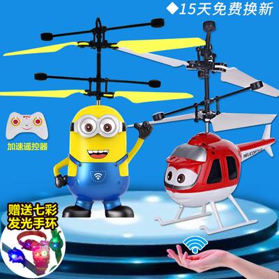 遥控感应小黄人飞机充电耐摔儿童玩具