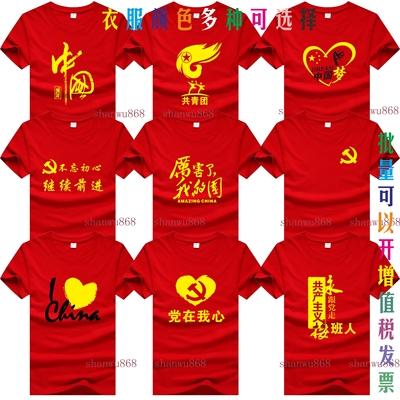 Ngày 1 tháng 7 Đảng T-shirt T-Shirt T-shirt Trung Quốc Red Song Điệp khúc Yêu nước Class Dịch vụ Custom Nhóm Short Sleeve áo phông nam tay ngắn có nón Áo phông ngắn