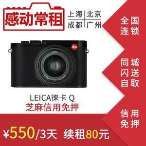 Cho thuê Leica Leica Q Máy ảnh kỹ thuật số buổi hòa nhạc full-frame Máy ảnh kỹ thuật số cho thuê cho thuê - Máy ảnh kĩ thuật số