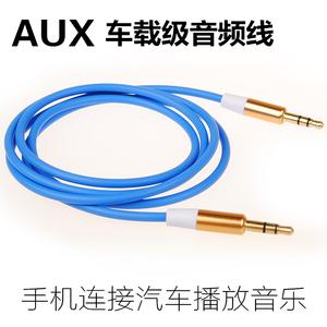 Cáp âm thanh xe hơi cáp điện thoại di động có cáp âm thanh xe hơi 3,5mm nam đến nam Apple Huawei - Âm thanh xe hơi / Xe điện tử