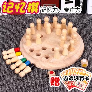 Trẻ em của bộ nhớ tập trung đào tạo bộ nhớ cờ vua cha-con bảng tương tác trò chơi đồ chơi giáo dục 6-8-10 tuổi