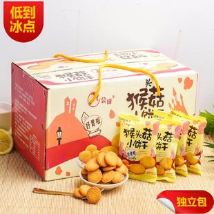 【独立包装】猴菇早餐营养小饼干