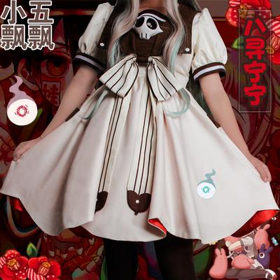 taobao agent Xiao Wu Piao Piao Ba Xun Ning Ning COS clothing to bind the teenager Hana Zi Jun COS clothing Chigen Kwai COS clothing spot