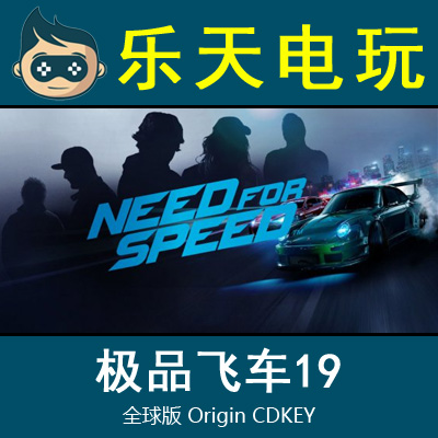 PC正版 极品飞车19 Need for Speed 全球 ORIGIN CDKEY 激活码