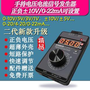 Высокой точности портативный положительные и отрицательные напряжение 0-10V5V+ электрический ток 0-4-20mA сигнал волосы сырье устройство моделирование источник школа тест инструмент