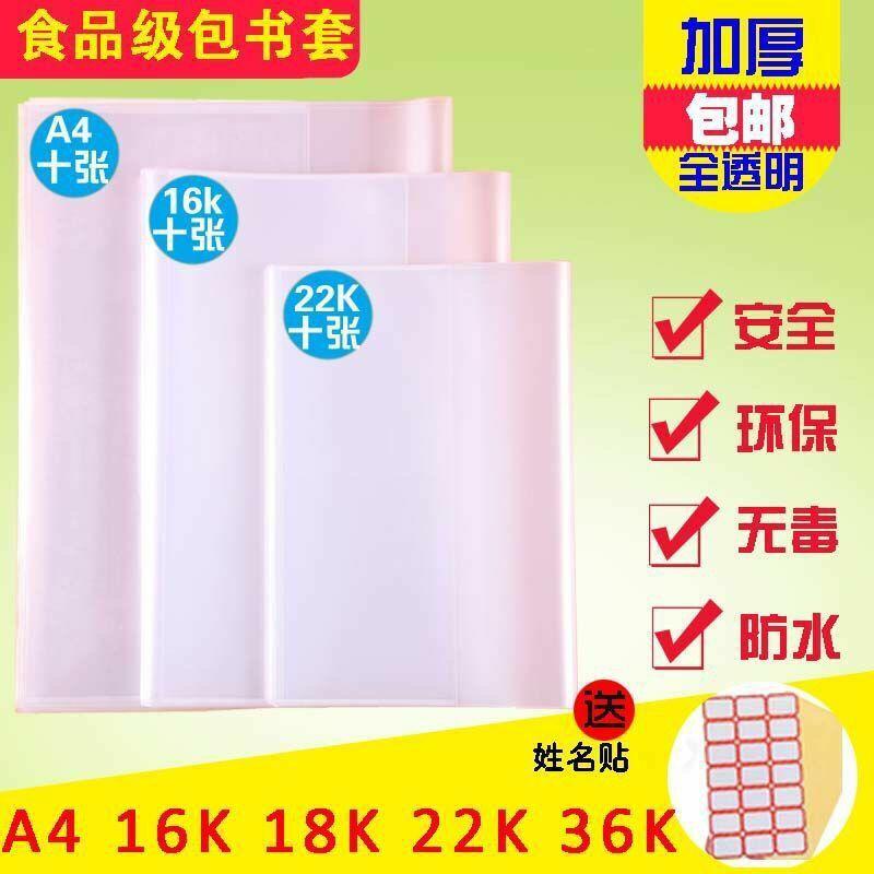 小学生包书皮 书套 透明包邮16k包书膜 环保a4包书皮的纸加厚防水