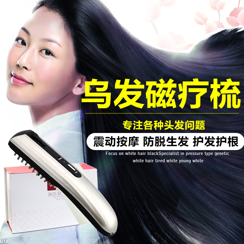 乌发磁疗梳