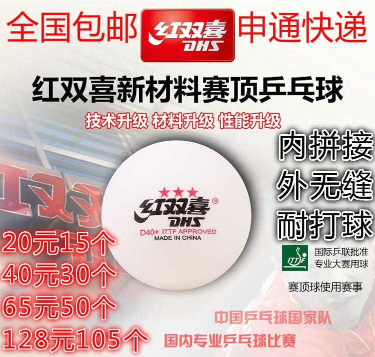 Ưu đãi đặc biệt Double Happiness Samsung Table Tennis Match Bóng Đôi Hạnh phúc Bóng bàn Samsung Ball 2.85g
