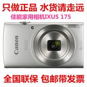 Máy ảnh kỹ thuật số Canon IXUS 175 máy ảnh gia đình máy ảnh máy ảnh Canon ixus175 - Máy ảnh kĩ thuật số