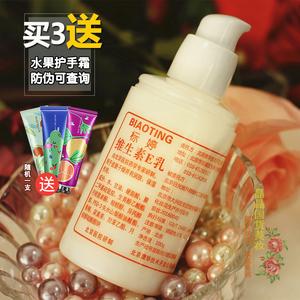 Old-fashioned sản phẩm chăm sóc da trong nước Bắc Kinh tiêu chuẩn Ting vitamin e kem dưỡng da dưỡng ẩm mặt cơ thể