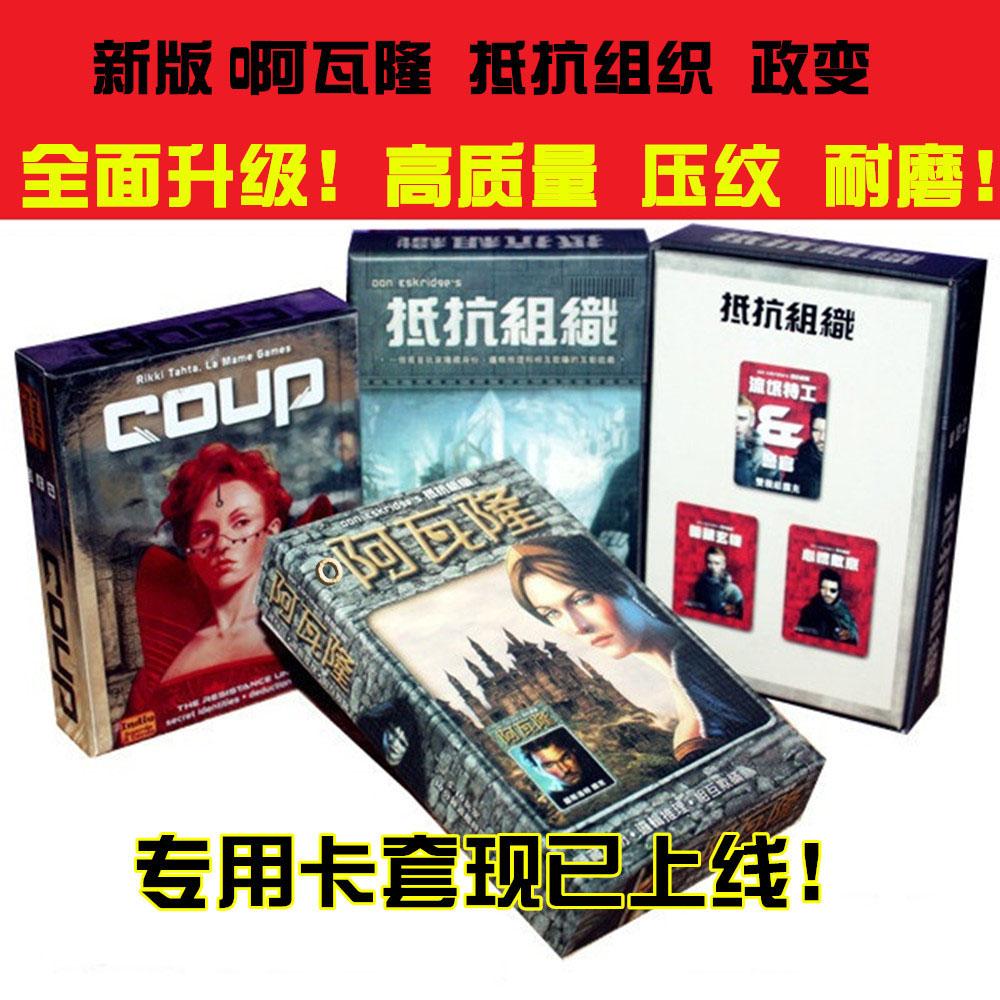 Phiên bản mới của Avalon board game thẻ kháng tổ chức 2 phiên bản nâng cấp của cuộc đảo chính phiên bản Trung Quốc của máy tính để bàn trò chơi đồ chơi cờ vua
