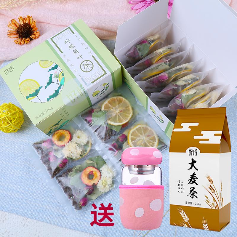 柠檬玫瑰荷叶茶100g+大麦茶260g+蘑菇杯