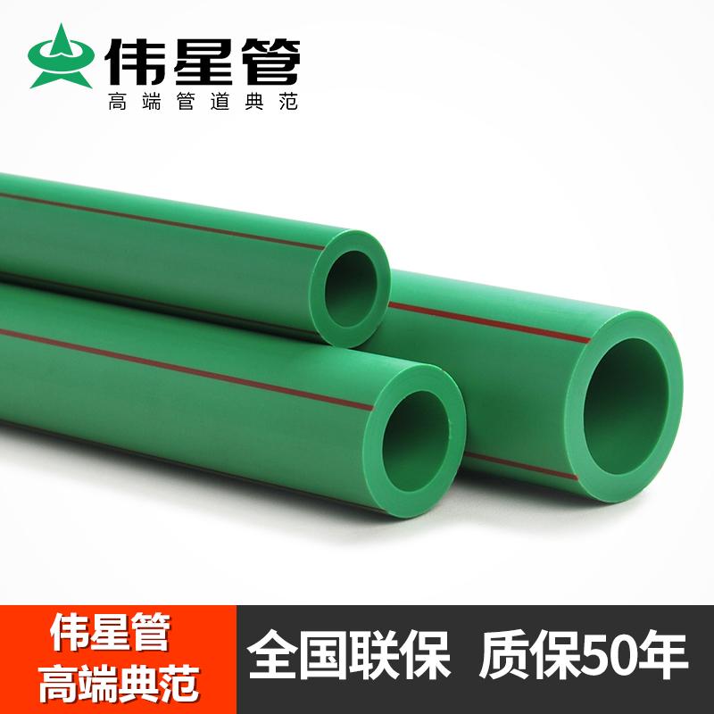 伟星PPR水管32冷热水管1寸绿色自来水管(32*3.6冷水管)