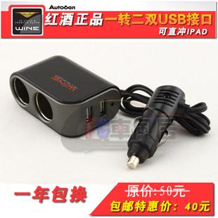 Большой мощности автомобиль зажигалку автомобиль выход один два Двойной USB автомобильное зарядное устройство электрические розетки часть ii источник питания распределение