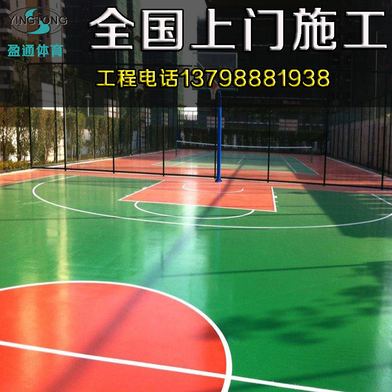 硅PU 塑胶 pu 弹性 篮球场 网球场 排球场 羽毛球 材料 地胶 施工