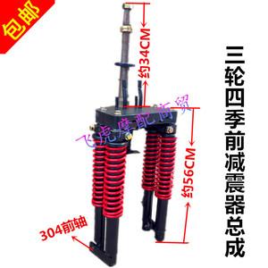 Áp dụng Zongshen Longxin Lifan Futian Wangjiang Xe Máy Ba Bánh Xe Máy Bốn Hướng Cột Trước Shock Absorber