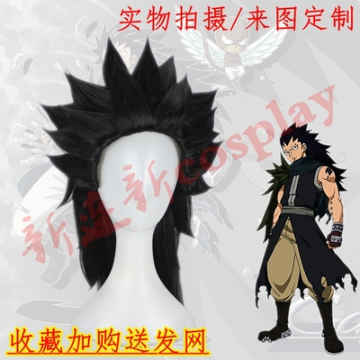 taobao agent Customized wig set COSPLAY fairy tail cos Gagirolet Fox stereotyped soaring male fake hair