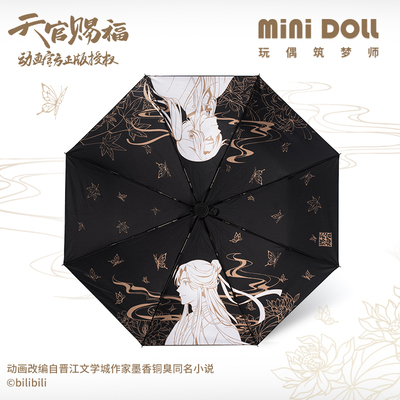 taobao agent Minidoll Genuine Heaven Official Blessing Animation Official Periphery Saburo Xie Lianqing Umbrella Animation Huacheng Second Element