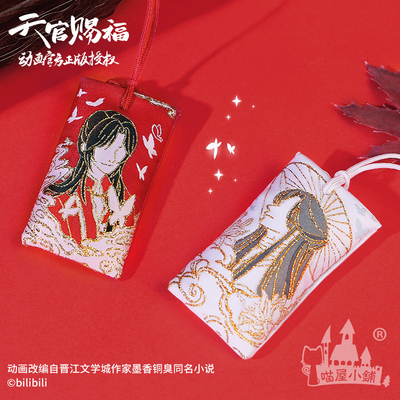 taobao agent Meowhouse Xiaopu Tianguan blessing animation official genuine surrounding Xie Lian Saburo New Year's blessing kit pendant accessories