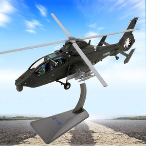 1:48 thẳng 19 vũ trang máy bay trực thăng mô hình hợp kim Wuzhi nineteen đen cyclone quân sự tĩnh hoàn thành đồ trang trí máy bay