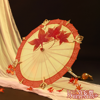 taobao agent Three-point delusion king of glory cos Gongsun Li Jinghong dance ancient style silk umbrella game cospaly props accessories