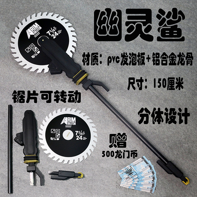 taobao agent Tomorrow's Ark Ghost Shark Huang Cambrian Early Dew Electric Circular Saw Weapon Equipment Cosplay Props