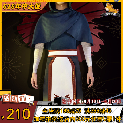 taobao agent Manguojia pre-sale fifth personality cos suit prophet cos a linkage kimono full set of cosplay costume male