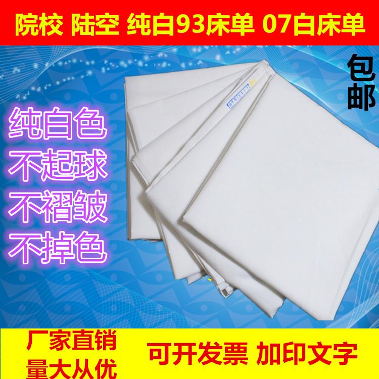 Đích thực 07 giường trắng đơn giản cotton trắng khăn trải giường giường đơn sinh viên duy nhất đào tạo quân sự giường tiêu chuẩn dày