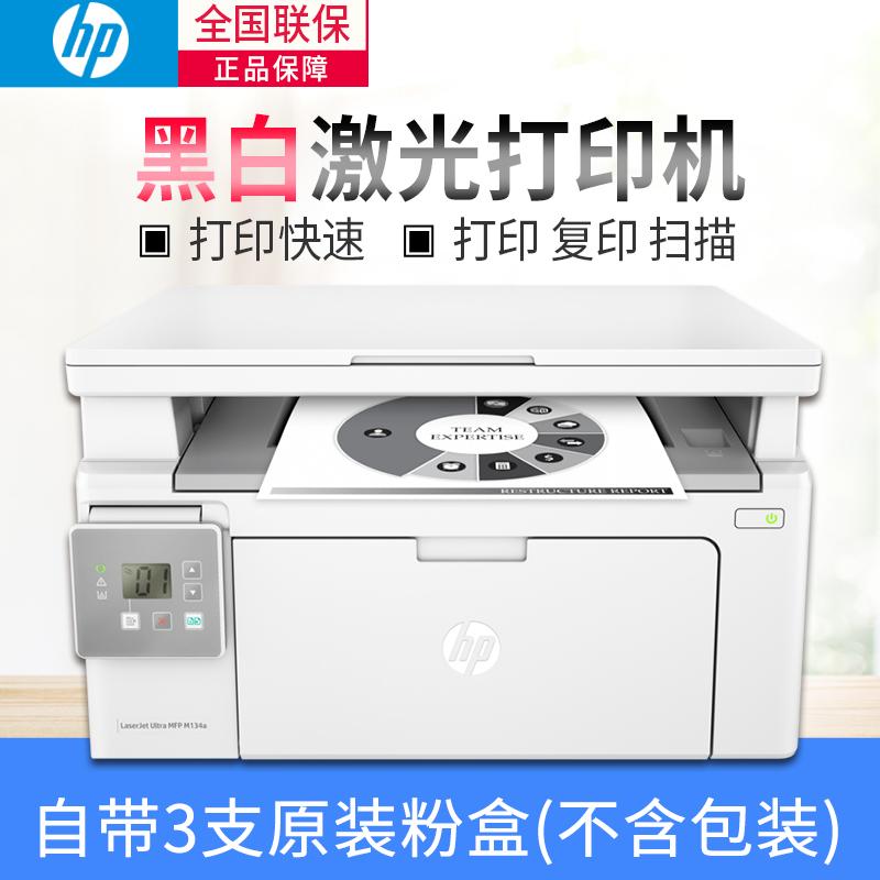 Máy in laser HP HPM134A máy photocopy văn phòng máy in văn phòng nhỏ - Thiết bị & phụ kiện đa chức năng