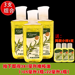 An An Jin Chun nuôi dưỡng vẻ đẹp da dầu ô liu chăm sóc da mặt giữ ẩm remover massage cơ thể dầu chăm sóc cơ thể