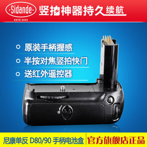 Máy ảnh DSLR Nikon D80 D90 gốc Xử lý MB-D80 Máy ảnh SLR Xử lý Pin Hộp Phụ kiện máy ảnh đơn