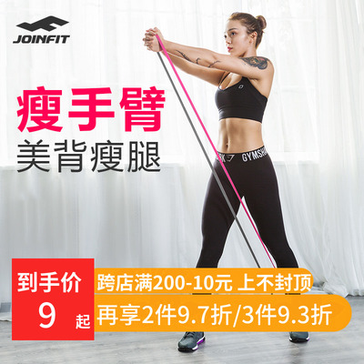 42agent Joinfit elastic band yoga fitness female men strength training thin arm elastic rope sports resistance tension band - Taobao