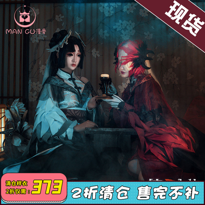 taobao agent Man bone fifth personality cos red butterfly cos clothing mirror Yue crane shadow crane new skin cosplay costume female full set