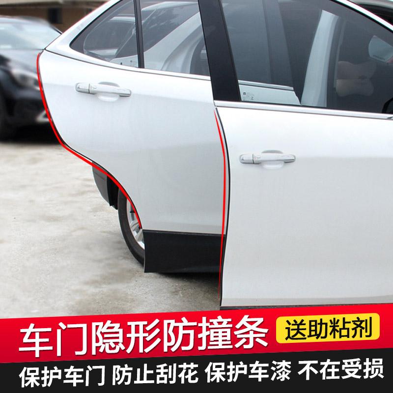 Đông Nam DX7 mới cửa xe bội thu bội chống phụ kiện trang trí chống va chạm - Baby-proof / Nhắc nhở / An toàn / Bảo vệ